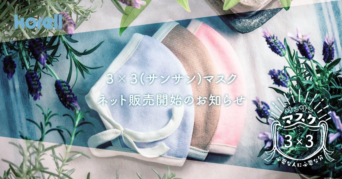 【布マスク販売】3×3(サンサン)マスクのネット販売を開始しました。【新型コロナウィルス感染症予防】