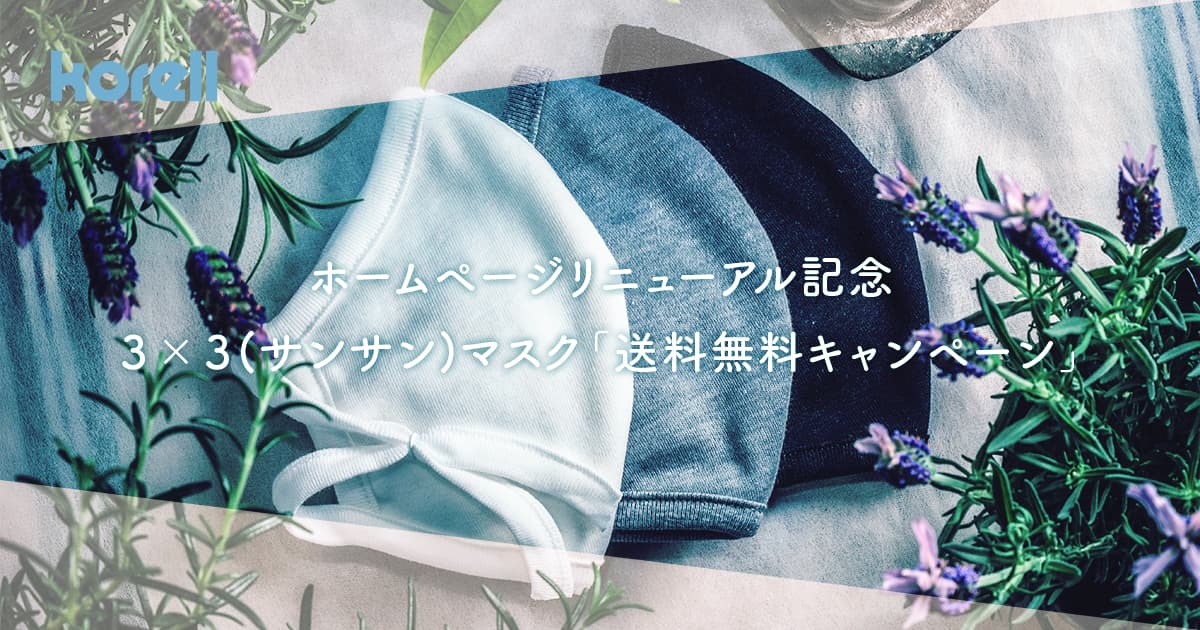 ホームページリニューアル記念 3×3(サンサン)マスク「日本全国送料無料キャンペーン」を開催