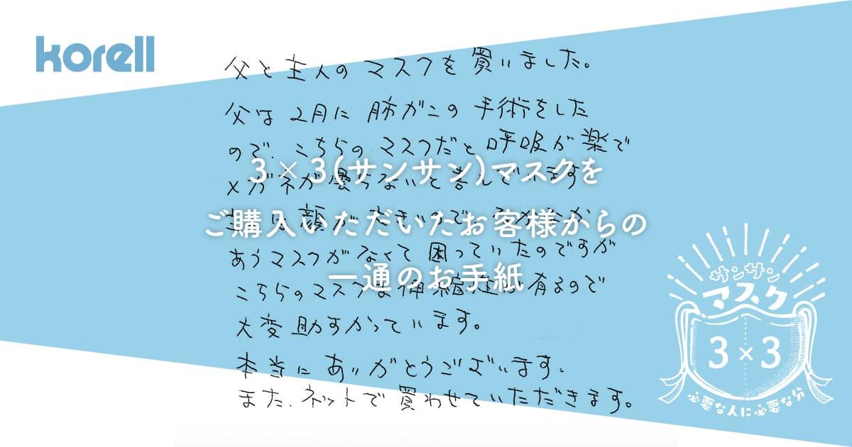 3×3(サンサン)マスクをご購入頂いたお客様から頂いた一通のお手紙。【ネット販売実施前】