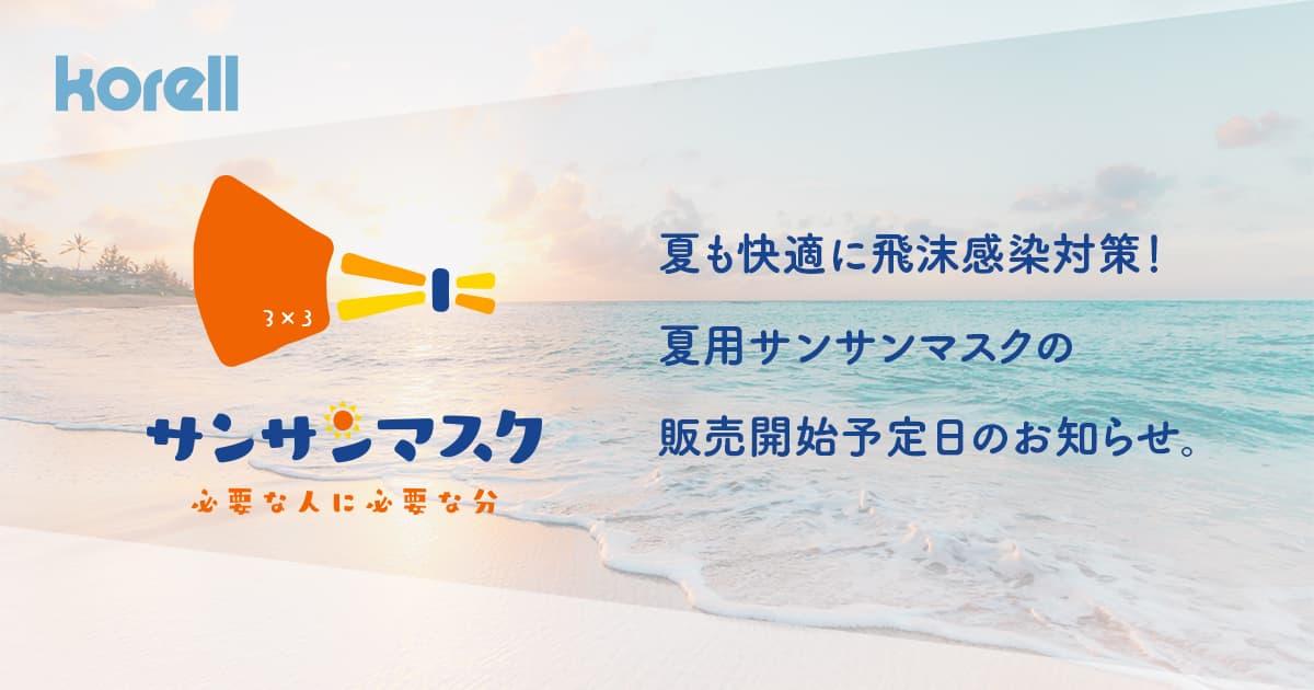 夏に最適!夏用サンサンマスクの販売開始予定日のお知らせ【オリジナル布マスク】