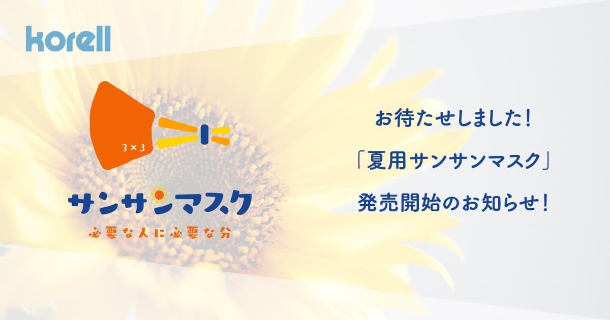 夏に最適!夏用サンサンマスクの販売開始のお知らせ【オリジナル布マスク】