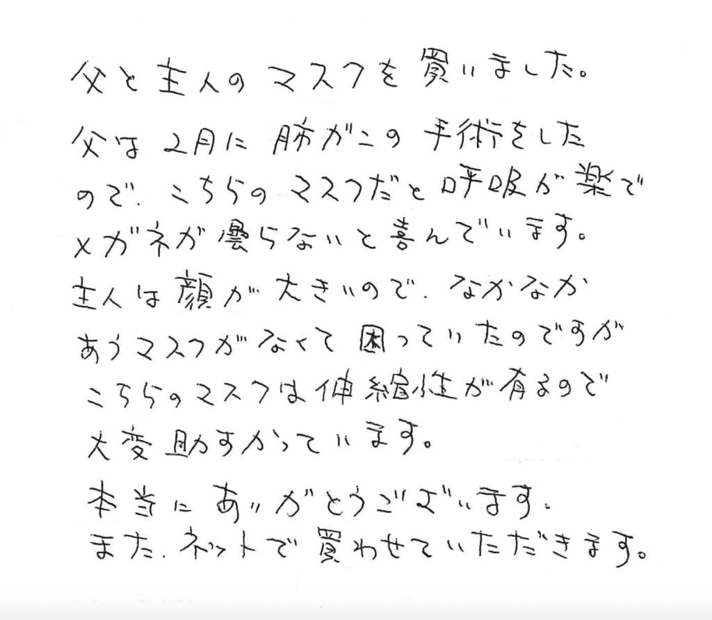 「3×3(サンサン)マスク」をご購入頂いたお客様から頂いた一通のお手紙。