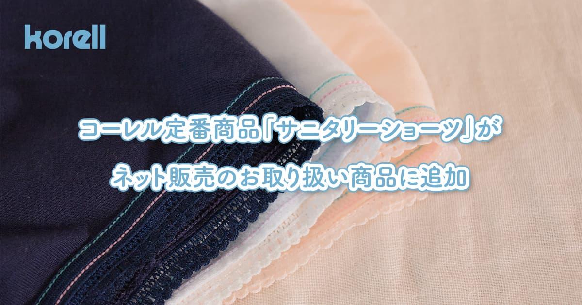 【コーレル定番商品】サニタリーショーツ販売開始のご案内