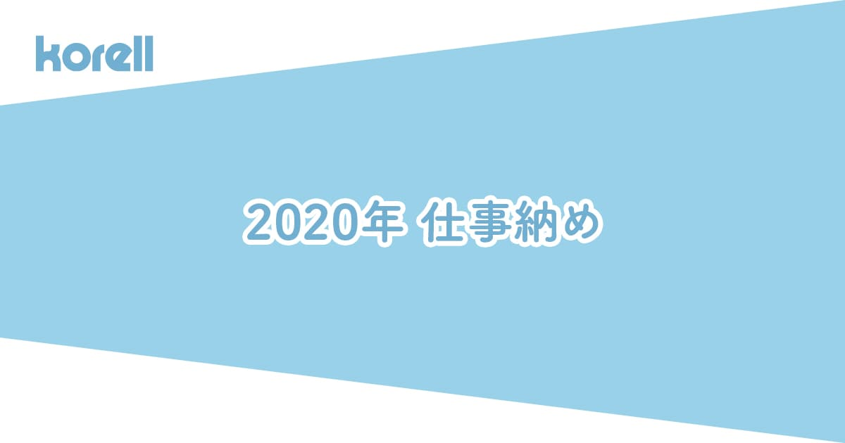 2020年の仕事納め