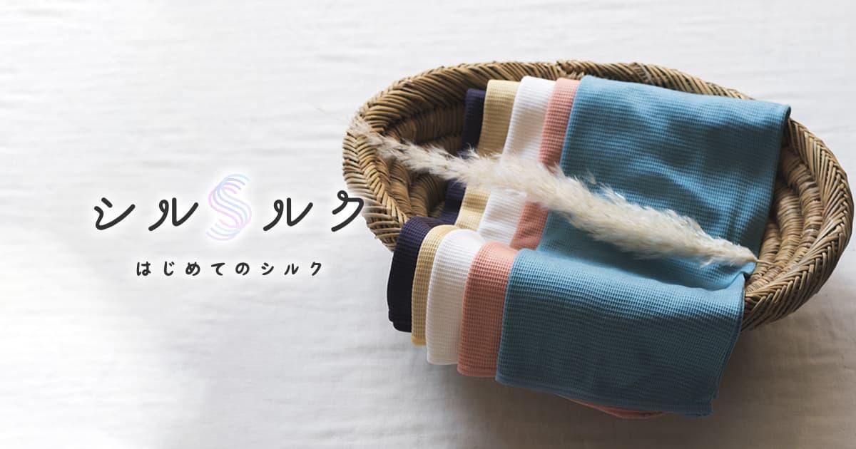 シルルク - はじめてのシルク【製造直売のリーズナブル価格】