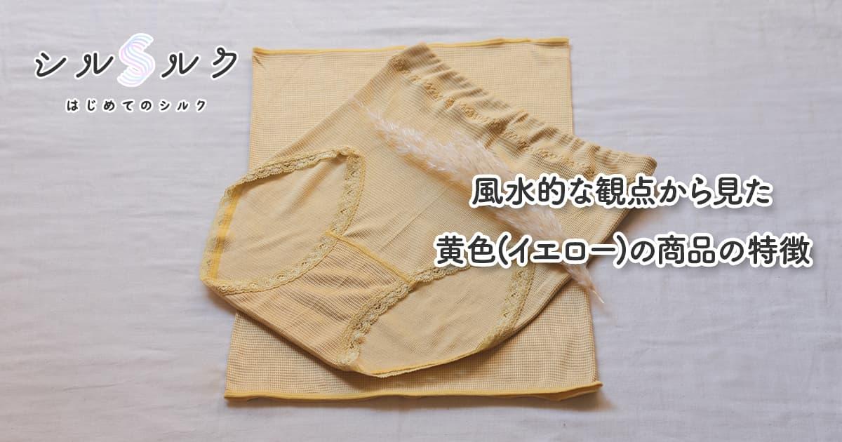 イエローのショーツと腹巻【シルルク-はじめてのシルク】