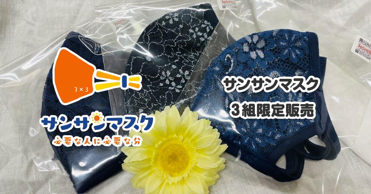 サンサンマスクの紺レース3枚セットで3名様限定にて販売。